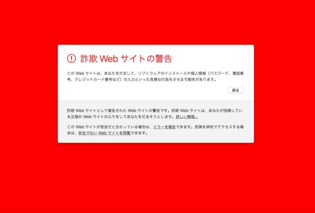 詐欺サイト警告 mac