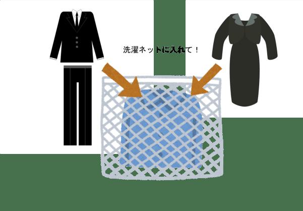 喪服をネットに入れて洗濯するイラスト