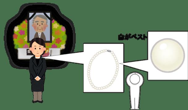 葬式の真珠の色