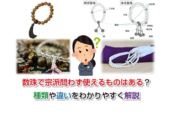 数珠で宗派問わず使えるものはある?種類や違いをわかりやすく解説