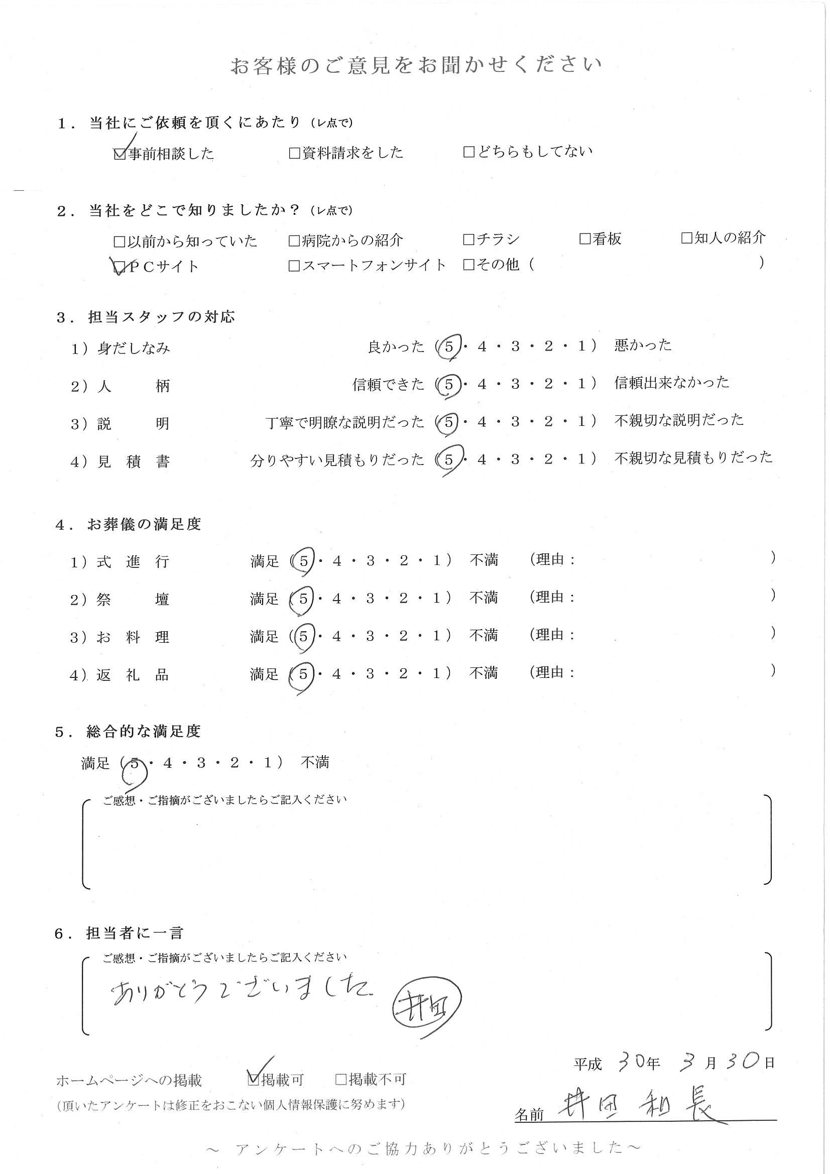 2018.03.30 町田市 井田様
