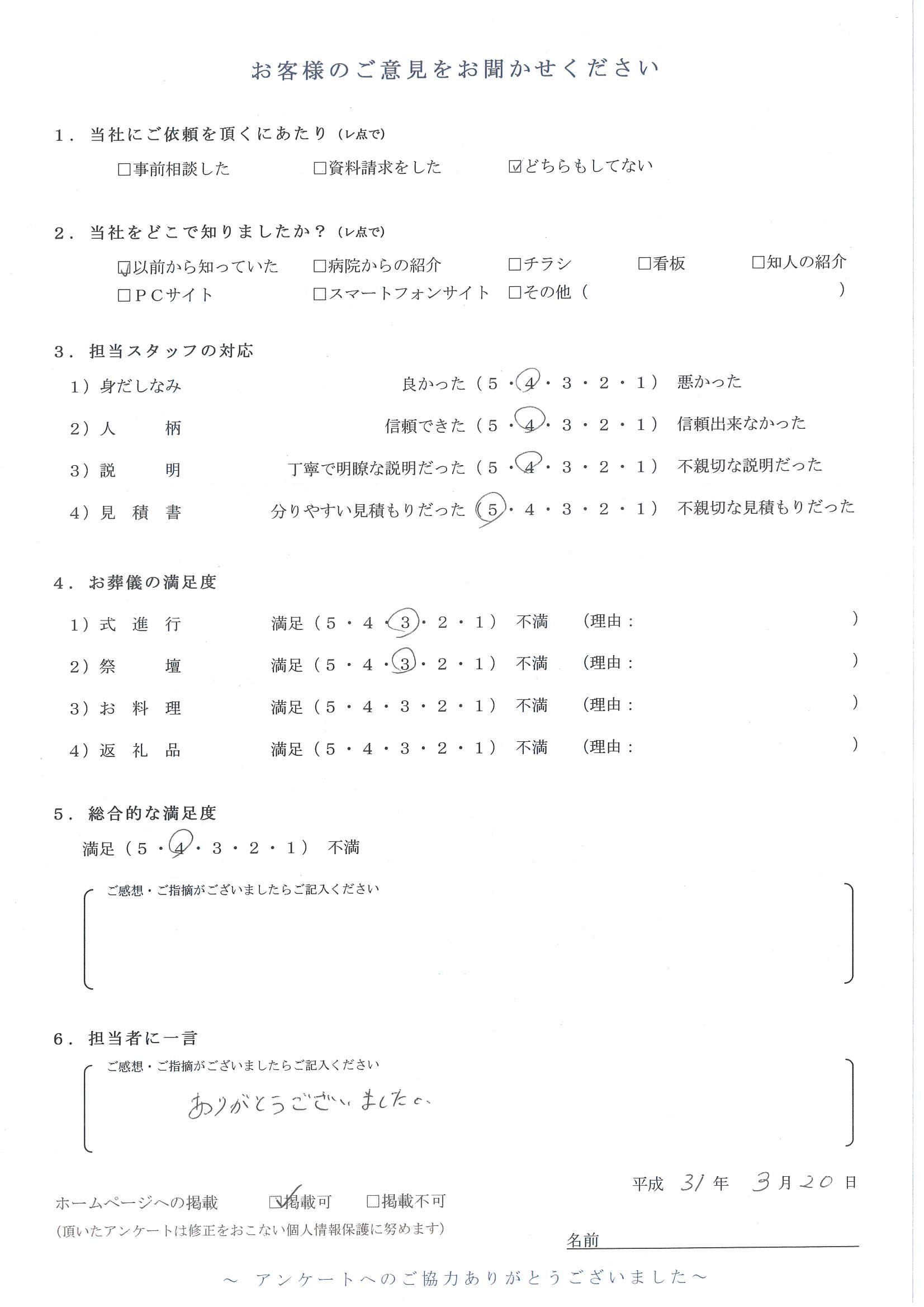 2019.03.20 仲西家