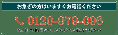 お急ぎの方は今すぐ通話料金無料0120979096