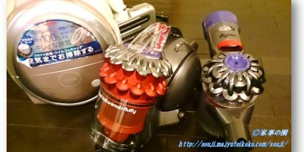 ダイソンBall 、『Fluffy』、『Animalpro』『Motorhead』、『Turbinehead』の違いについて☆彡ダイソンのキャニスター型掃除機最新モデル『Dyson Ball Animal+Fluffy』を買いました(第1回)