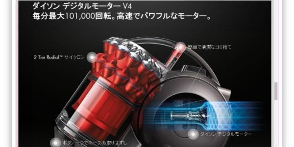 ダイソン掃除機の選び方【第3回】ダイソンデジタルモーター(DDM)からみる掃除機の比較