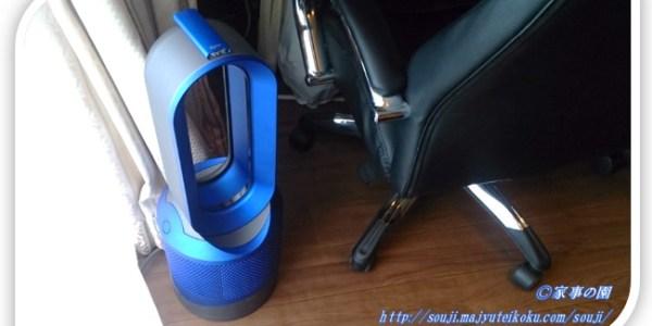 【本当に使っている詳細レビュー】ダイソン空調家電を購入する前に知っておきたい後悔しない予備知識 ☆彡 口コミでも人気のダイソンの空調家電Pure Hot+Cool(第1回)