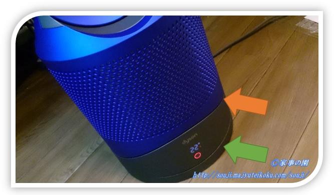毎日ダイソンPure Hot+Coolを使っている人間の感想、操作性や音、電気代についてもふれています☆彡  口コミでも人気のダイソンの空調家電Pure Hot+Cool(第3回)