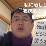 青森津軽弁の熱血教師がシャベレバ、熱が伝わるベヨ(パート1)