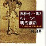 「赤松小三郎ともう一つの明治維新」の紹介