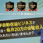 【期間限定】NHKにも特集されたお仕事をはじめてみませんか?