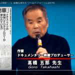 故高橋五郎 氏、曰く「日本国民全員が、 国から知らされていない真実の歴史、 事件の真相の存在があることに気付く事を切に願う。」