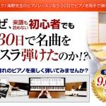 ◆ 初めてでも今すぐ弾ける、驚きのピアノレッスンとは?