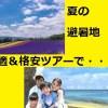 沖縄や北海道へのツアーをお考えの方へ・・・快適&格安の国内旅行の提案