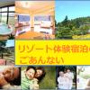 別荘を使う分だけ所有する・・・NEWリゾート体験宿泊!