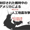 封印された大震災[証言記録 市民たちの戦争]を見て