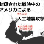 封印された大震災[証言記録