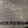 【書籍紹介】太古、日本の王は世界を治めた