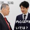 デタラメを並べて引っ張ってきた東京五輪の「演出責任者」に狂言師・野村萬斎が就任のワケ