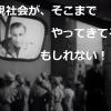 【ど庶民、覚醒せよ】監視社会が形成される過程に注意!!
