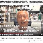 2018.7.23「資本主義がダメな理由(2)」大西つねきの週刊動画コラムvol.36より