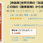 【本の紹介】 [新装版]世界文明の「起源は日本」だった この国の《重要聖地》から世界史を俯瞰せよ!