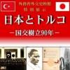 今こそ、日本はトルコに対し名実ともに国交樹立の証を見せるべきだ!