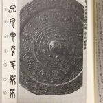 神代文字は「甲骨文字」成立の時点までさかのぼる!という説について