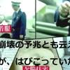 【今から42年前の日本が震撼した事件】ベレンコ中尉亡命事件