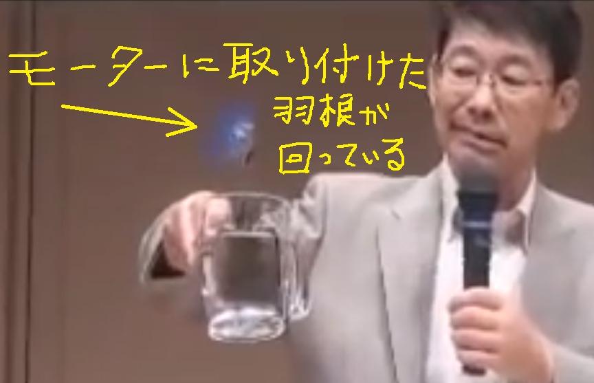 【その2】故飯島秀行氏の語るフリーエネルギーとは(我々は一体、何のために生きてるのか? 意識を変えること)