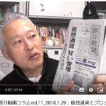 ■2018.1.29「仮想通貨とブロックチェーン」大西つねき氏の週刊動画コラム_vol.11