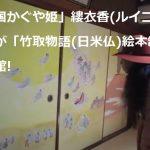 画家の縷衣香さまが、竹取翁博物館に訪れたようです。 さて、館長と何を話されたのでしょうか?