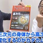 カタカムナの力とは!?医師丸山修寛先生との対談!より