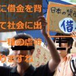 大西つねき氏の週刊動画コラム(保存)から:若者たちよ怒れ!