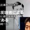 現在の日本は世界的に違法な犯罪者に乗っ取られた政府である