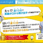 80万部超え著者が教える週10分でも英語が飛び出す方法