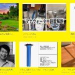 【故飯島秀行先生】マナウォーター構造を公開!