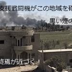 シリアに残る「IS」残党をめぐる動きについて【その2】・・・赤十字はシリアのキャンプで危機について警告!
