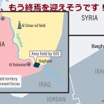 シリアに残る「IS」残党をめぐる動きについて