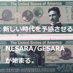 新紙幣のデザインを外国と比べてみたら、「テスラ紙幣」が物語る、これからの世界システム【テスラタワー】