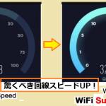 【宣伝】画期的なデバイスで遅いWi-Fiが修正され、貪欲なインターネットサービスプロバイダがさらされる