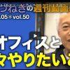 ■2018.11.5「新オフィスと色々やりたいこと」大西つねきの週刊動画コラムvol.50