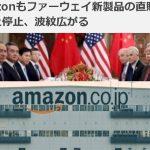 ■危険視されている中共:【米中貿易摩擦の真相】気付いたときは 米国全土にチャイナスパイネットワークが 出来上がっていたということです。