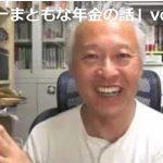 ■2019.6.10「日本一まともな年金の話」大西つねきの週刊動画コラムvol.82