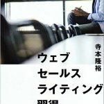 「ウェブセールスライティング習得ハンドブック」:先月、販売価格を2,980円から550円に変更中!