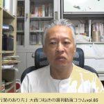 ■2019.7.1「銀行業のあり方」大西つねきの週刊動画コラムvol.85