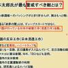 れいわ新選組・山本太郎氏が最も警戒すべき敵とは?