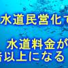 【警告】バビロンが東北にもやってくる:【宮城県の上水道】が11月に、グローバル多国籍企業の「スエズ」に売却される予定で審議されます!