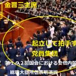 2019年9月28日新チャンネル政経