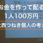 【消費税10%時代に突入】日本人を使って、貧困耐圧テスト中かよ!:この嘘のからくりを見抜く!・・・ふざけんじゃねぇ、現役世代は今お金が必要なんだ!!!