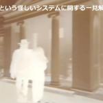 【日本という怪しいシステム に関する一見解】_その1